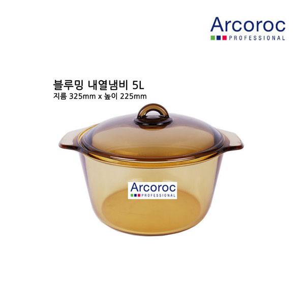 [아크록 엠버] 블루밍 내열냄비 5L - FRANCE MADE