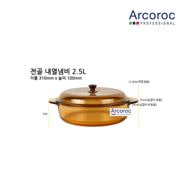 [아크록 엠버] 전골 내열냄비 2.5L - FRANCE MADE