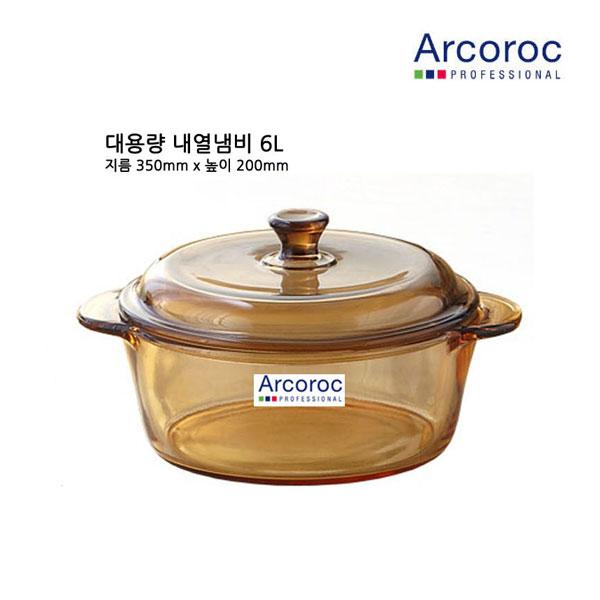[아크록 엠버] 대용량 내열냄비 6L  - FRANCE MADE